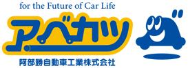 阿部勝自動車工業株式会社